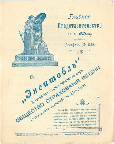 Киев Представительство Общество страхования жизни США Скоропечатня Г.Я. Глоубермана 1905 г. Реклама