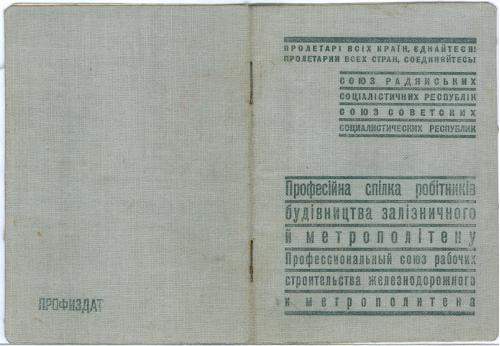 Киев Профсоюзный билет Союз Рабочих Строительства Железнодорожного и метрополитена 1941 год
