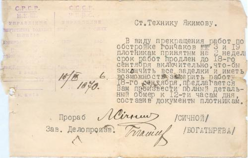 Киев Производство работ по подъему железа бывшего Цепного моста 1926 год Н.К.П.С. Украина СССР