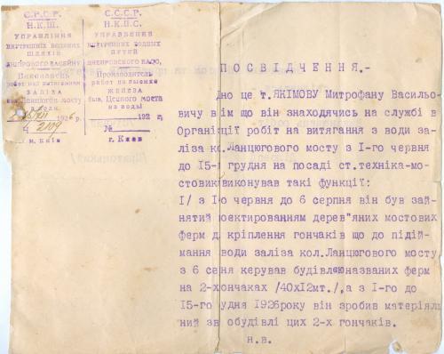 Киев Производство работ по подъему железа бывшего Цепного моста 1926 год Удостоверение Н.К.П.С. СССР