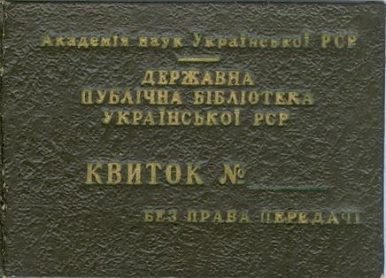 Киев Публичная Библиотека Академия Наук УССР 1957 год Билет на право входа в читальни и кабинеты