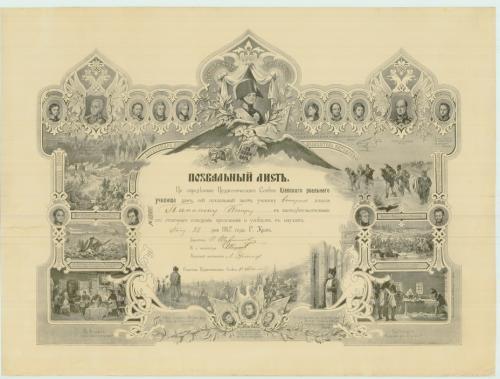 Киев Реальное училище Похвальный лист 1912 год Юбилей 100-летие Отечественной войны 1812 года