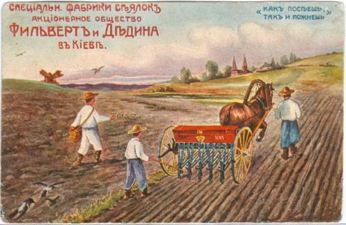 Киев Реклама Фабрика сеялок Фильверт и Дедин Сельское хозяйство Лошадь Мельница Открытка Украина