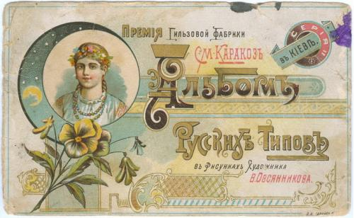 Киев Реклама Гильзовая фабрика Каракоза Литография Табак