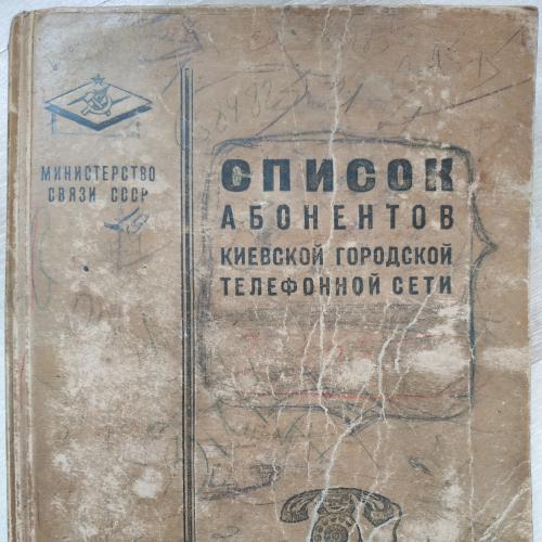 Киев Список абонентов городской телефонной сети 1949 год Телефонная книга Телефон Связь Реклама СССР