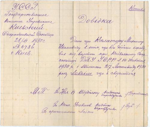 Киев Справка о пребывании под стражей 1930 год Оперативный сектор ГПУ УССР Тюрьма