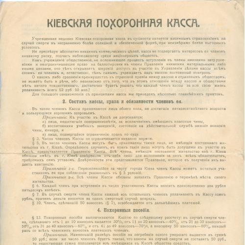 Киев Страхование Похоронная касса Типография Нахмановича Крещатик 31