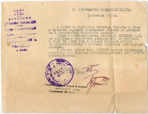 Киев Строительство Вокзала Н.К.П.С. Юго Западная Железная Дорога 1934 год СССР
