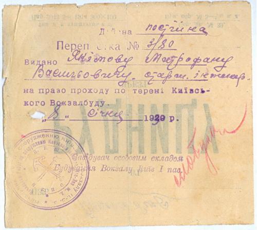 Киев Строительство Вокзала Пропуск Н.К.П.С. Юго Западная Железная Дорога 1930 год СССР