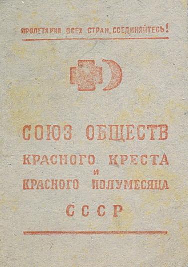 Киев Удостоверение Членский билет Красный крест 1944 год Непочтовые марки Украина Медицина СССР