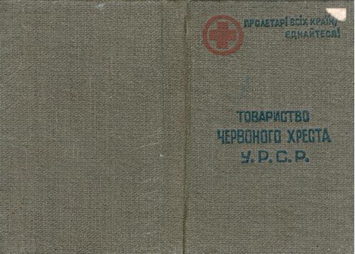Киев Удостоверение Членский билет Красный крест ЦК 1937 год Непочтовые марки Украина Медицина СССР