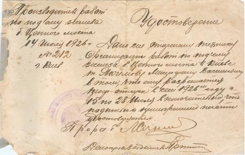 Киев Удостоверение Производство работ по подъему железа бывшего Цепного моста 1926 год Украина СССР