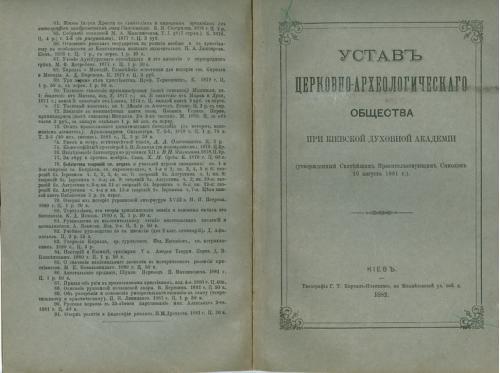 Киев Устав Церковно-археологического общества при Киевской Духовной Академии 1882 год Синод