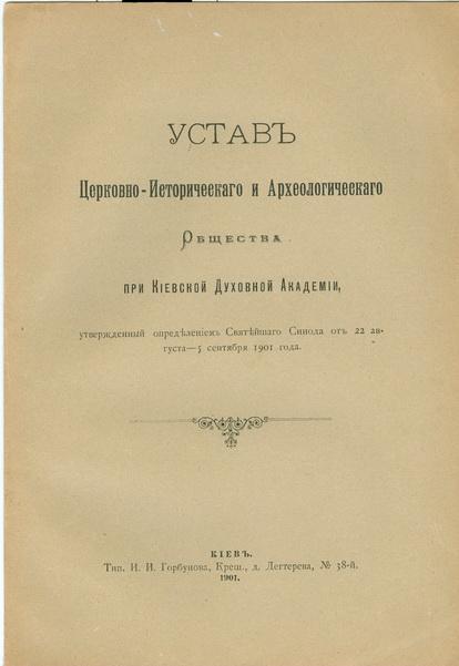 Киев Устав Церковно-археологического общества при Киевской Духовной Академии 1901 год Синод