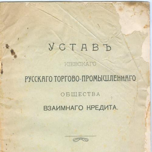 Киев Устав Русского торгово-промышленного общества взаимного кредита 1915 год Тип. Носенко Банк