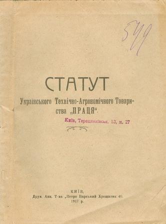 Киев Устав Украинского Технико-Агрономического Товарищества Труд 1917 год Типография Барского