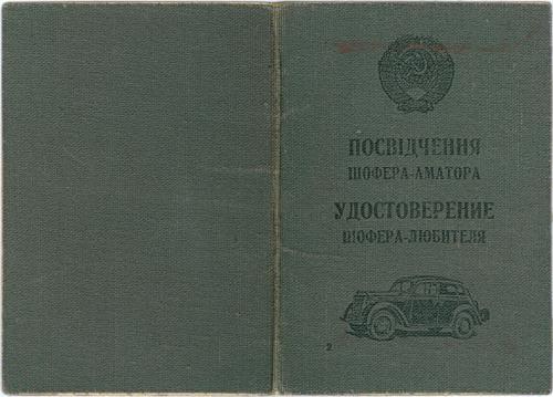 Киев Водительское удостоверение 1952 год Шофер любитель Талон предупреждений Справка Автомобиль ГАИ