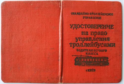 Киев Водительское удостоверение на право управления троллейбусами водителя первого класса 1961 год