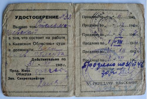 Киев Удостоверение судьи Областного суда 1945 год