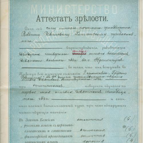 Киев Восьмая Мужская Гимназия Аттестат Зрелости 1917 год Министерство Народного Просвещения