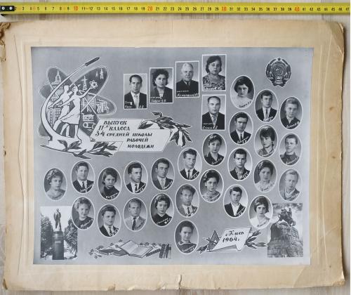 Киев Выпуск 34-й Средней школы Рабочей молодежи 1964 год Памятник Ленину Б.Хмельницкому Пропаганда