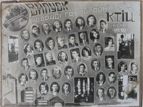 Киев Выпуск ударной группы рабфака 1932 год К.Т.І.И. Фото объединение Украина СССР Пропаганда