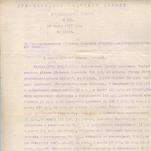 Киев ЮЗЖД Приказ Сберегательно-всромогательная касса 1917 год Юго-Западная Железная дорога