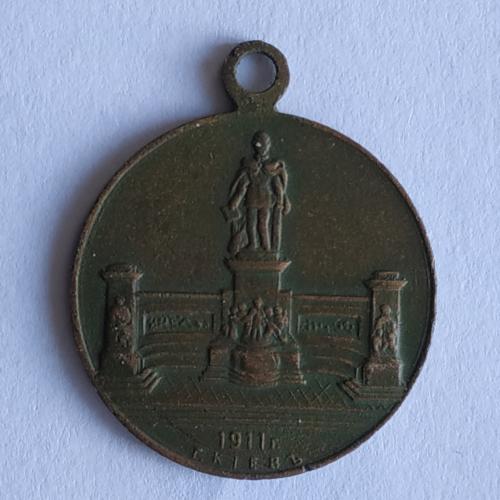 Киев Жетон Медаль 1911 год  Александр ІІ Император и Самодержец Всероссийский Памятник