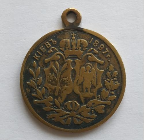 Киев Жетон В память сельскохозяйственной и промышленной выставки 1897 год Брелок Медаль