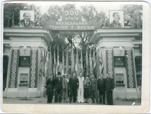 Киев Зоопарк Вход 300 лет воссоединения Украины с Россией Ленин Сталин Пропаганда Київ Kiev Kyiv