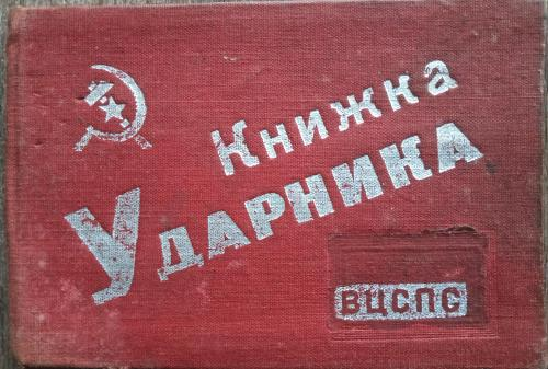 Книжка ударника 1932 Первомайск Союзторг Пропаганда Ленин Сталин СССР