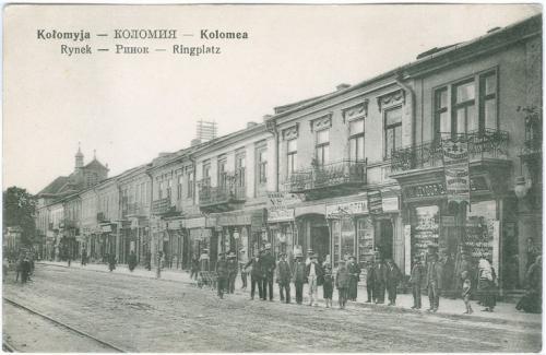 Коломия Рынок Изд. Гунсберг 1915 год Книжный магазин Типы Открытка Украина