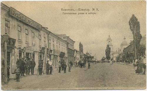 Конотоп Гоголевская улица и собор Русско-Азиатский Банк Булочная №3 Суворин 1917 Konotop Bank Banque