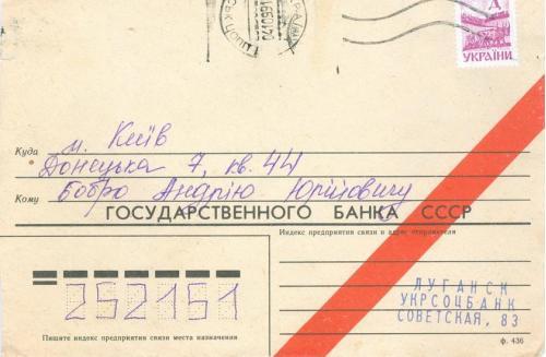 Конверты Государственный Банк СССР Почта Луганск Житомир Киев Проминвестбанк Укрсоцбанк Bank