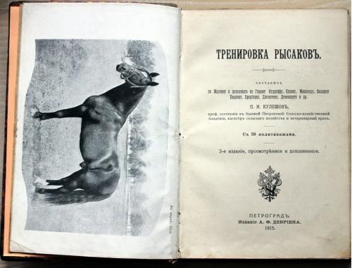 Кулешов  Тренировка рысаков С Петербург  Издание Девриена 1915 год  Лошадь Коневодство