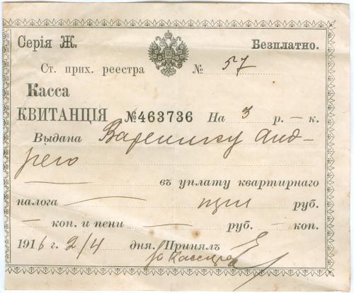 Квитанция Уплата квартирного налога 1916 год Касса Российская Империя
