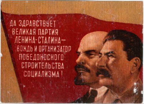 Ленин и Сталин Социализм Пропаганда СССР