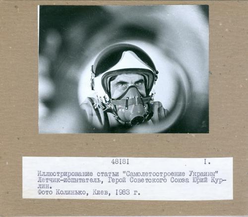 Летчик-испытатель Герой Советского Союза Ю.Курлин 1983 Фото Колинько Киев Пропаганда Соцреализм СССР