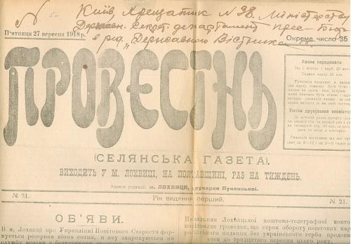 Лохвица Газета Провесинь Провесінь 1918 год Типография Пунянской УНР Українська Держава Полтава