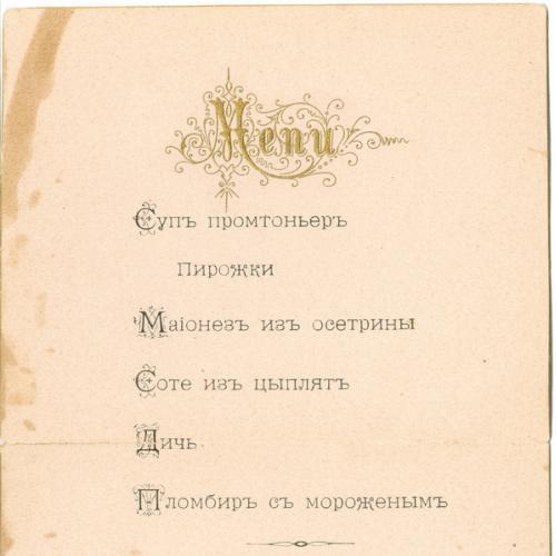Меню  Харьков Типография Зильберберга 1886 год Ресторан Кулинария Винтаж Реклама Украина