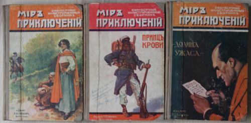 Мир приключений Ежемесячный иллюстрированный сборник 1915 год изд Сойкин Петроград Автограф