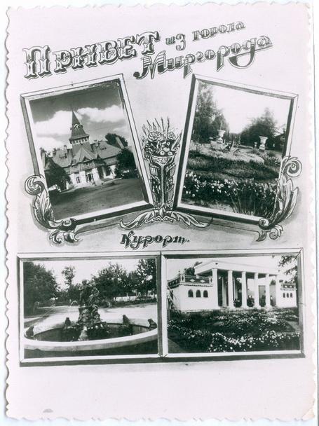 Миргород Курорт Привет СССР Украина