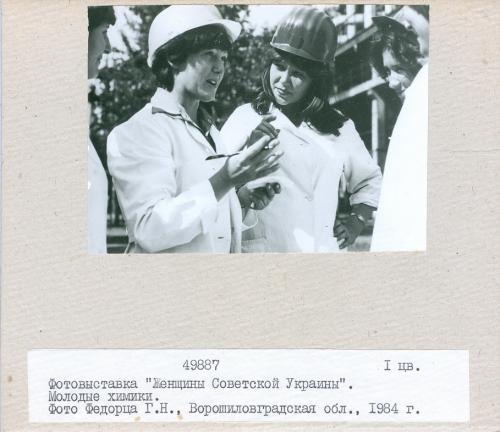 Молодые химики Фотовыставка Женщины Советской Украины 1984 Фото Федорц Г.Н. Пропаганда Соцреализм