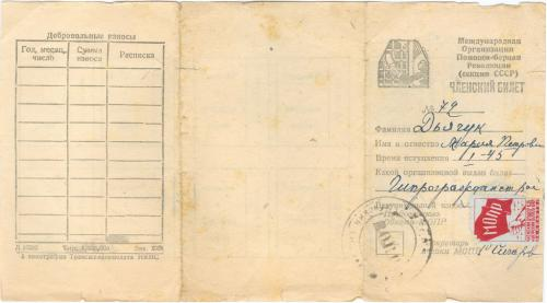 МОПР Удостоверение Членский билет 1945 год Непочтовые марки Украина Пропаганда Революция СССР