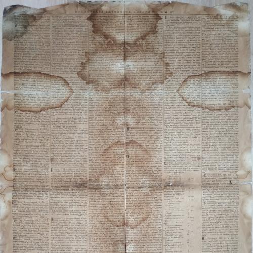 Московские ведомости №237 10 ноября 1866 года Тип. Московского университета М. Катков П. Леонтьев