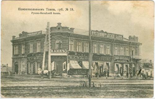 Новониколаевск Русско-Китайский Банк Ляликов Почта Екатеринодар Мирошников 1910 Novonikolaevsk Bank