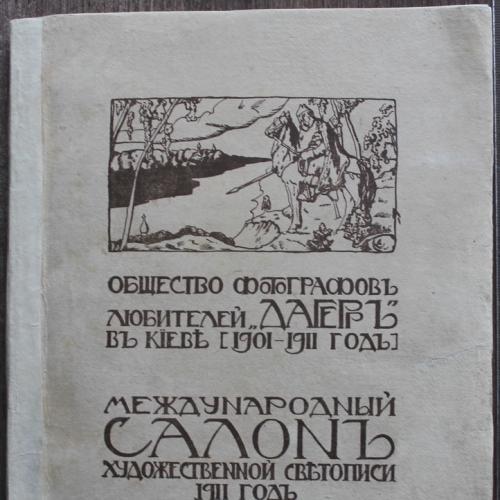 Общество фотографов любителей Дагерр в Киеве Салон художественной светописи 1911 год Реклама