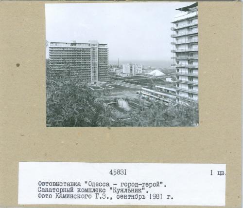 Одесса Санаторий Куяльник 1981 Фото Каминский Г.З. Фотовыставка Город-герой  Пропаганда Украина СССР