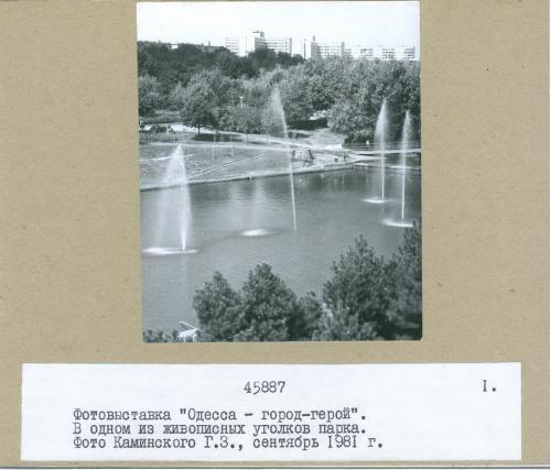 Одесса Уголок парка 1981 год Фото Каминский Г.З. Фотовыставка Город-герой Пропаганда Украина СССР