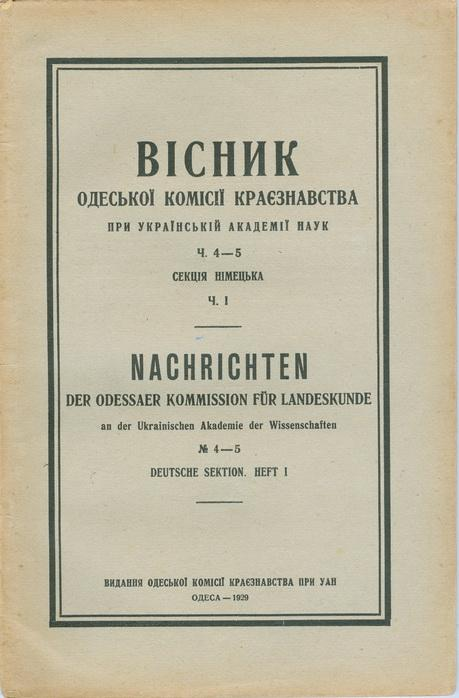 Одесса  Вестник комиссии краеведения при УАН Немецкая секция 1929 Год